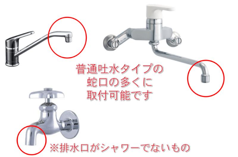 取り付けができる水栓_ガイアの水蛇口用浄水器