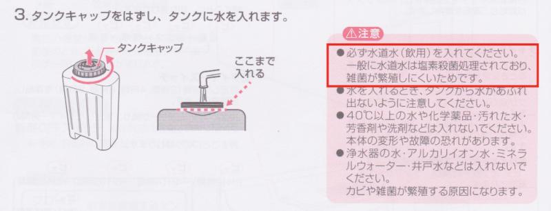 加湿器の水