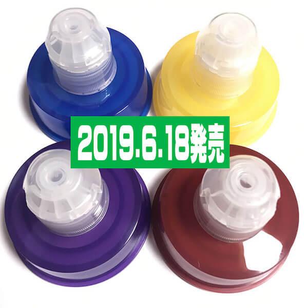 水筒(ガイアライトボトル)に新色