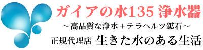 送料無料☆ガイアの水135正規代理店【生きた水のある生活】